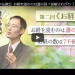 【動画で仏教】お経を読むのは誰のため?誤解されたお経の由来
